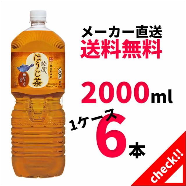 綾鷹 ほうじ茶 ペコらくボトル - 2L PET x 6本 ●...