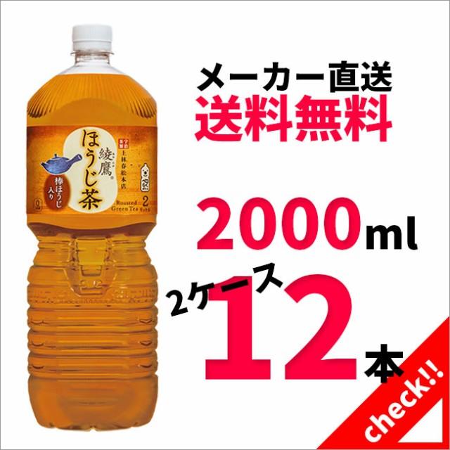 綾鷹 ほうじ茶 ペコらくボトル - 2L PET x 12本 ...
