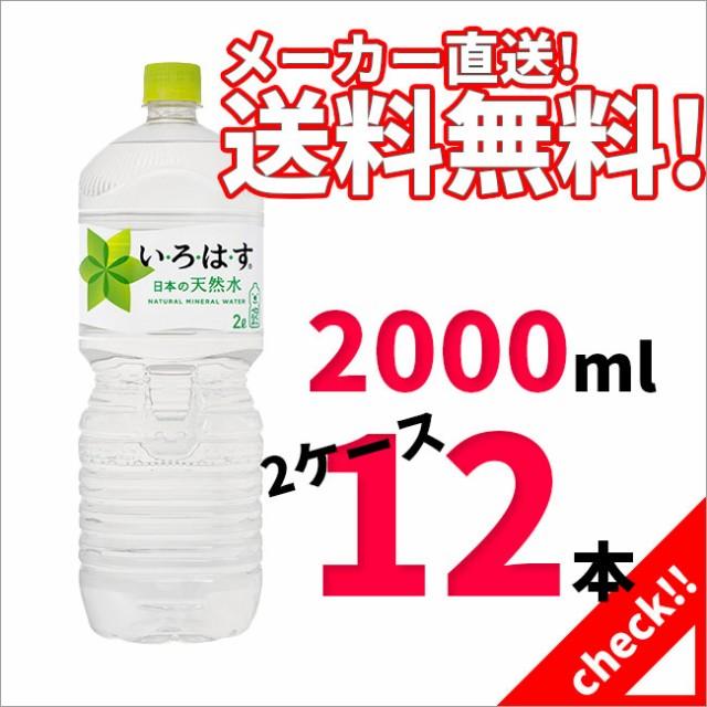 水 2リットル いろはす - 2L PET x 12本 ●送料無...