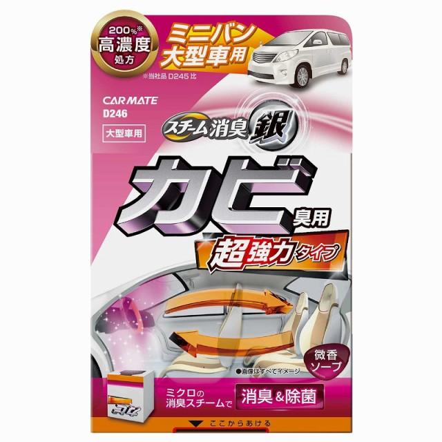 車 消臭剤 強力 カーメイト D246 超強力スチーム消臭 銀 カビ臭用 大型車  「安定化二酸化塩素」と「銀イオン」採用