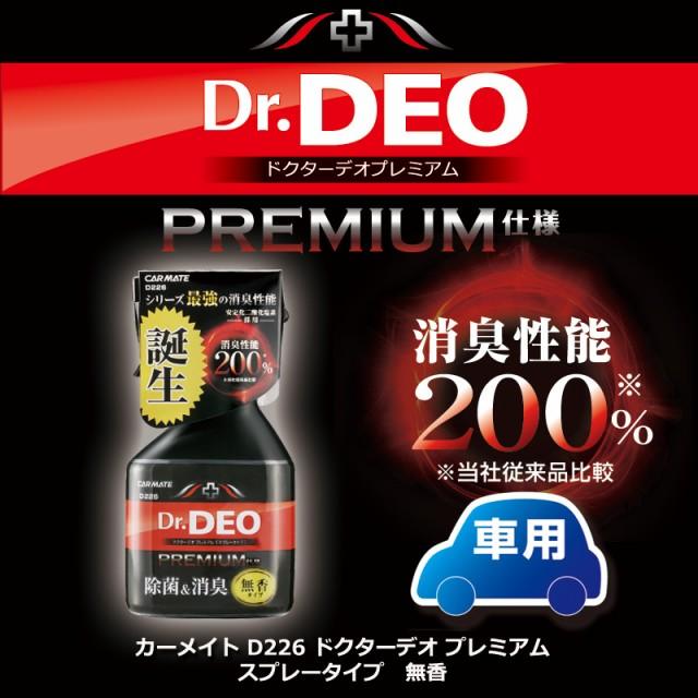 消臭剤 車 カーメイト D226 Dr.DEO(ドクターデオ)プレミアムスプレータイプ 無香 安定化二酸化塩素 車の強力消臭除菌剤