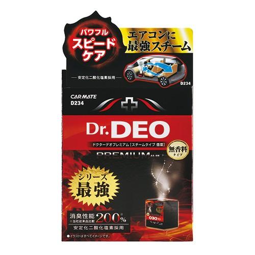 カーメイト 強力消臭&除菌 D234 Dr.DEO(ドクターデオ) プレミアム スチームタイプ 循環 無香 車 消臭剤 スチーム 強力