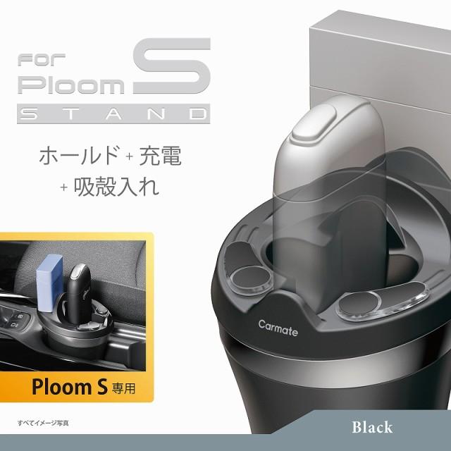 カーメイト DZ533 Z ploom S 専用ホルダー ブラッ...