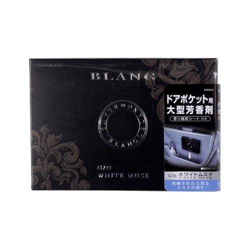 芳香剤 車 ブラング(BLANG) カーメイト G721 ブ...