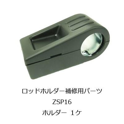 カーメイト ロッドホルダー用補修パーツ ZSP16 ホ...