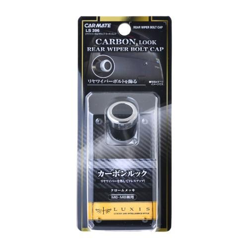 ボルトキャップ カーボン調 カーメイト LS396 リ...