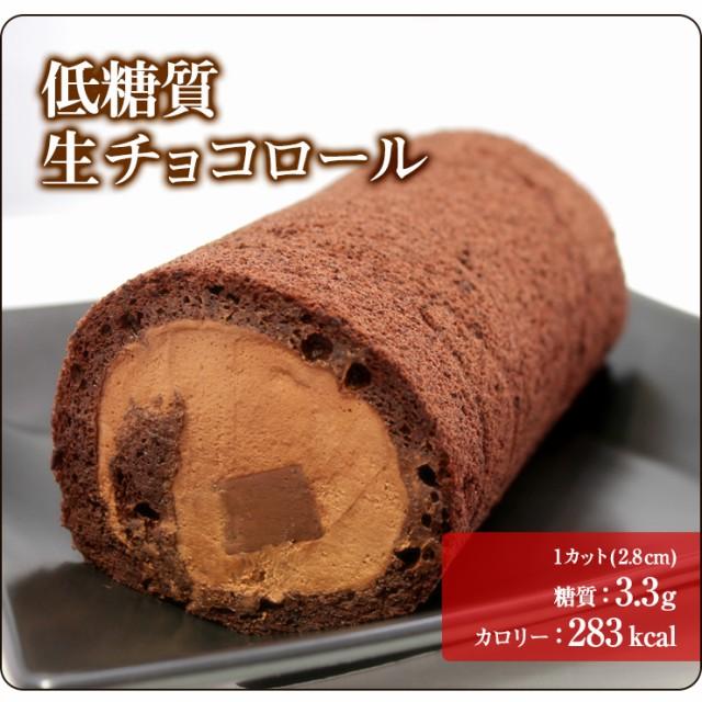 送料無料 低糖質 生チョコロールケーキ プレゼント 誕生日 ギフト お取り寄せ 糖質制限 v_おすすめ