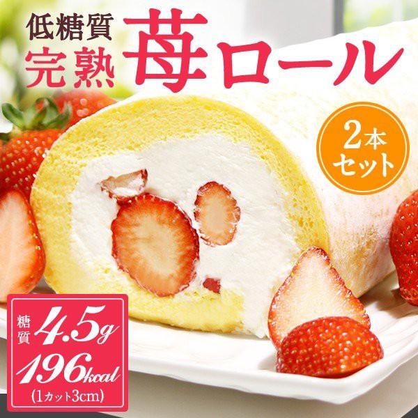 送料無料  乳酸菌配合 低糖質 お取り寄せスイーツ 完熟いちごロールケーキ 2箱セット14%OFF 割引ギフト v_おすすめ