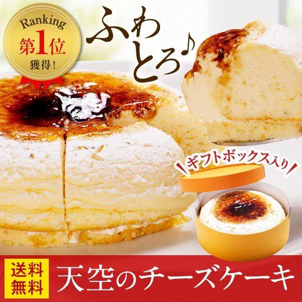 【送料無料】 ハロウィン  人気のお取り寄せスイーツ 天空のチーズケーキ ギフト スフレチーズケーキ