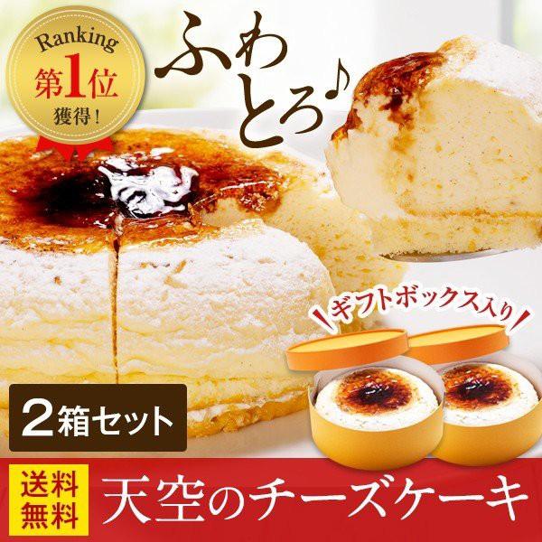 送料無料 人気の天空のチーズケーキ 2箱セット ふわふわレモンスフレとひんやり濃厚シブースト v_おすすめ