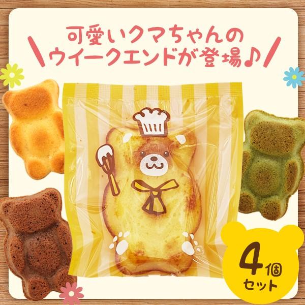 送料無料 プチギフト くまの焼き菓子セット クマ...