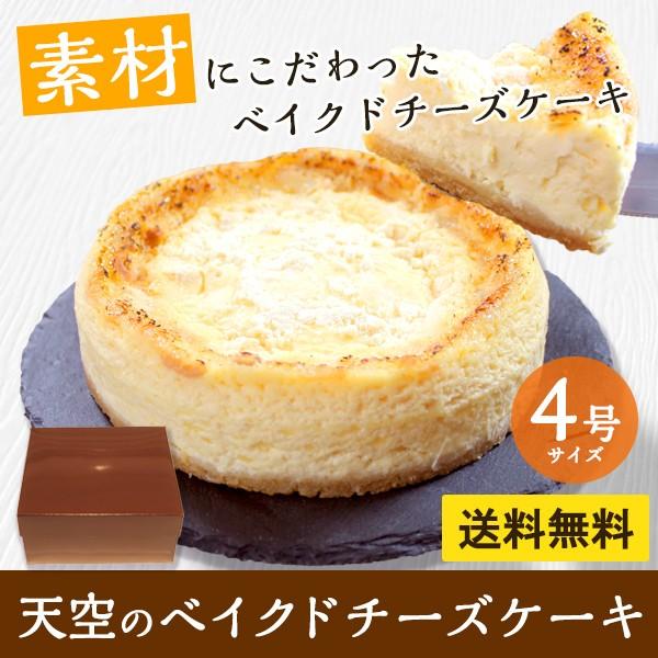 送料無料  4号 濃厚 チーズケーキ 天空のベイクドチーズケーキひんやりレモンスフレフロマージュ v_おすすめ