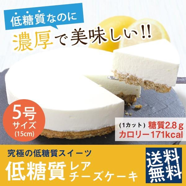 送料無料  低糖質 スイーツ おいしいレアチーズケーキ 5号 (15cm 4-5名用) v_おすすめ