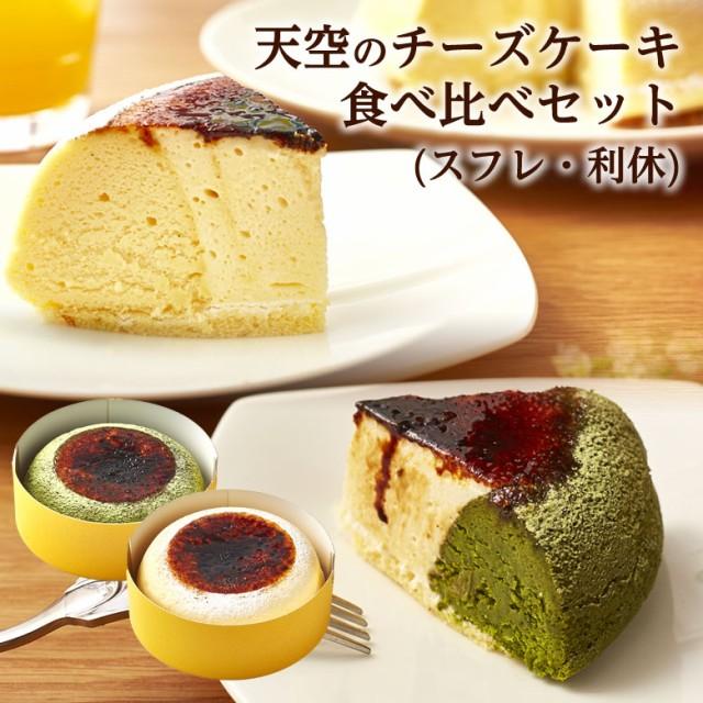 送料無料 大人気の天空のチーズケーキ食べ比べセ...