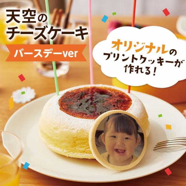 送料無料 天空のチーズケーキバースデーケーキ 5...