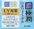 (本体)肌ラボ 濃極潤 UVホワイトゲル90g
