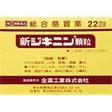 【指定第2類医薬品】新ジキニン顆粒22包l