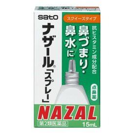 【第2類医薬品】ナザールスプレー 15ml(緑...