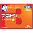 【指定第2類医薬品】アネトンせき止め錠48錠