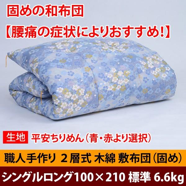 腰痛の症状によりおすすめ! 2層式 木綿 敷き布...