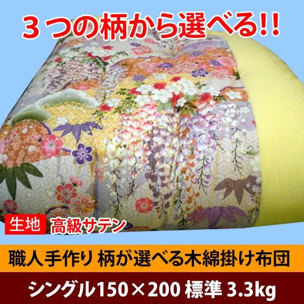 3つの柄から選べる!手作り木綿掛布団 シングル1...