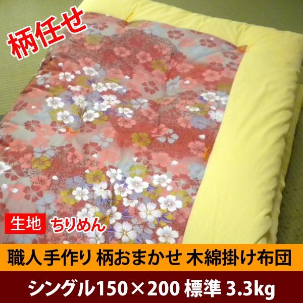 木綿 掛け布団 柄おまかせ 掛布団 シングル150×2...