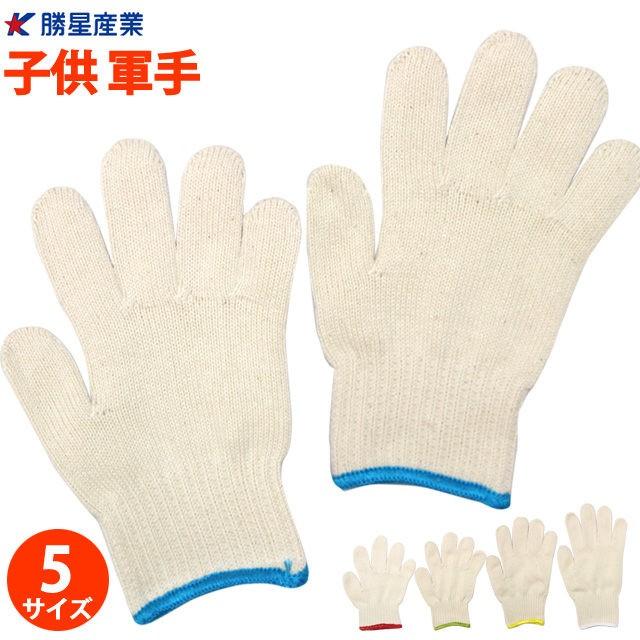 軍手 子供 キッズ 男の子 女の子 作業 手袋 3S 2S...