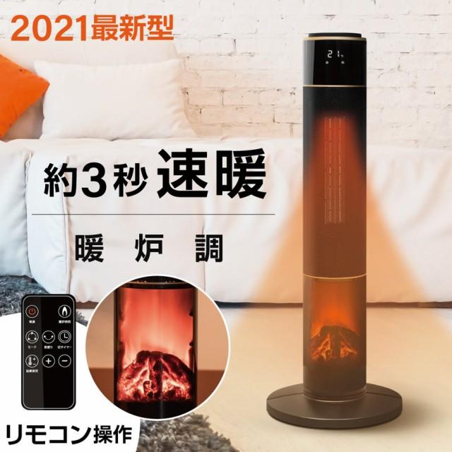 暖炉型ファンヒーター 電気ストーブ 電気ヒーター...