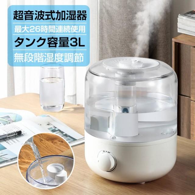 3L 大容量 加湿器 卓上 超音波加湿器 から給水 噴...