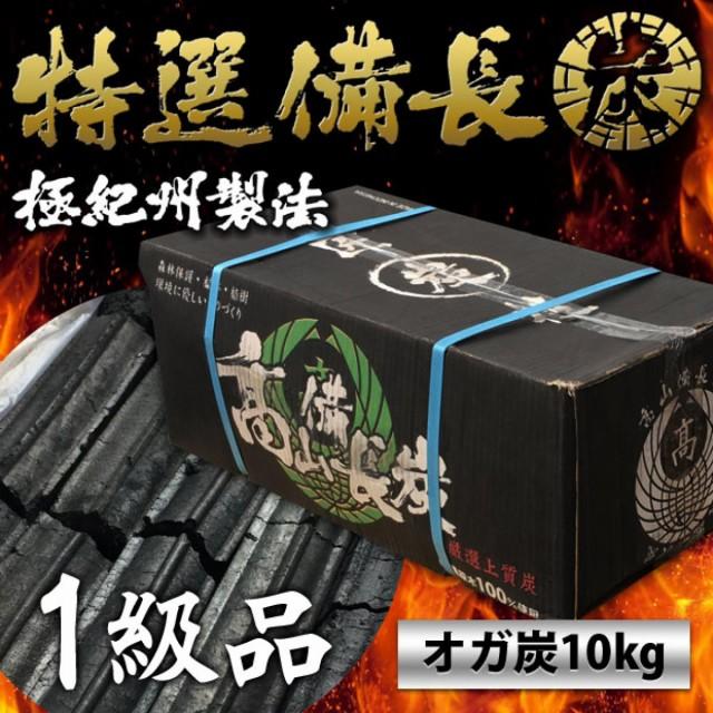 仙台牛タンの名店が使用!一級品 オガ炭 10kg イ...
