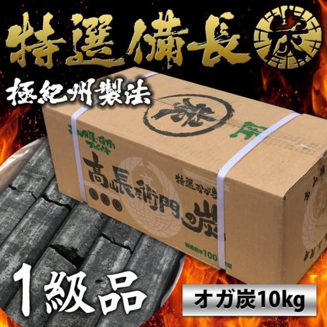 仙台牛タンの名店が使用!一級品 オガ炭 10kg 中...