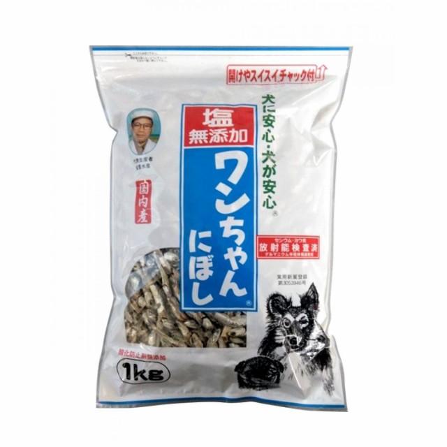 塩無添加 ワンちゃんにぼし お徳用 1kg (愛犬の食...