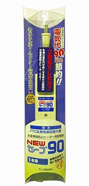 水道凍結防止ヒーター用節電器 NEWセーブ90 1本用...