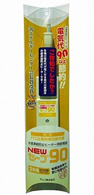 水道凍結防止ヒーター用節電器 NEWセーブ90 2本用...