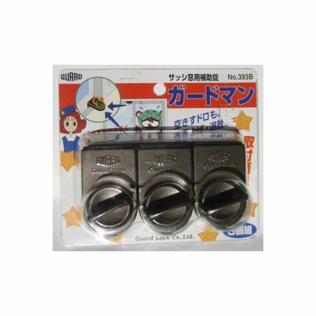 【ガードロック】サッシ窓用補助錠 ガードマン【ブロンズ 3個入り】