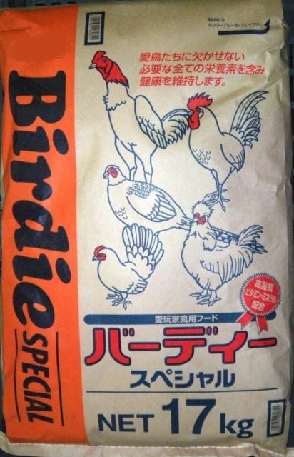 バーディスペシャル 17kg バーディー Birdie Spec...