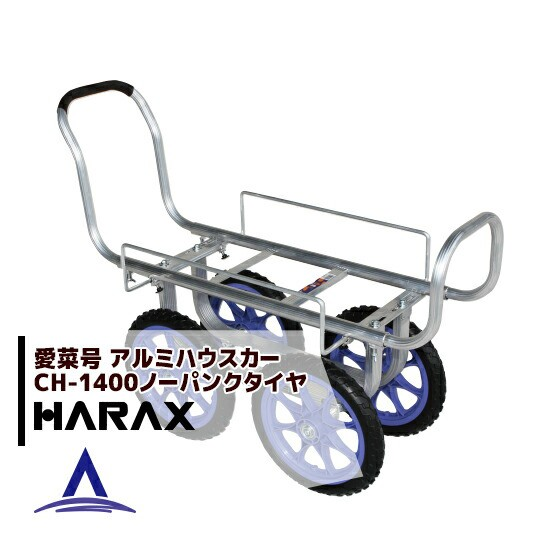 【ハラックス】アルミ製運搬車 愛菜号 アルミ製 ...
