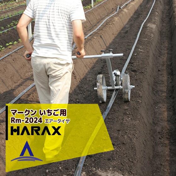 【ハラックス】マークン RM-2024/2428 苺苗用植...