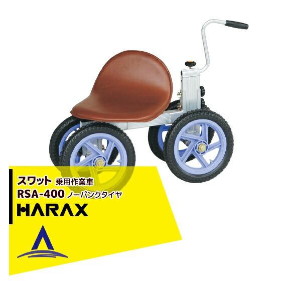 【ハラックス】スワット RSA-400 乗用作業車ハイ...