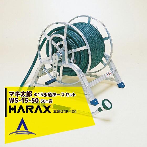 【ハラックス】マキ太郎 WS-15-50 φ15mm特殊耐圧...