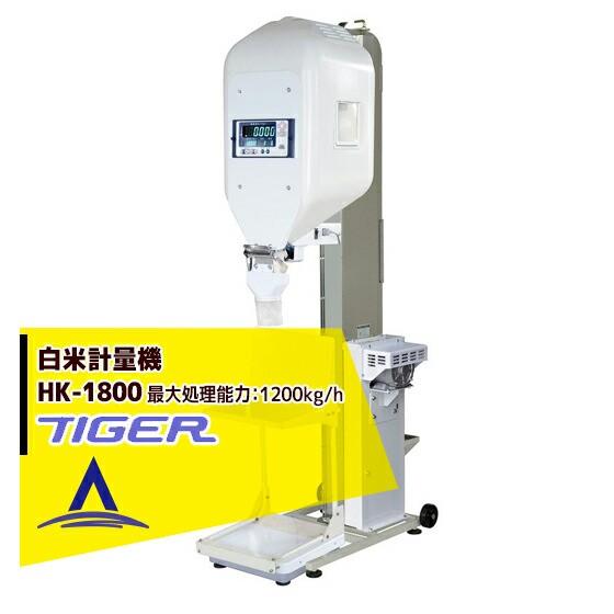 【タイガーカワシマ】白米計量機 HK-1800 1kgから...