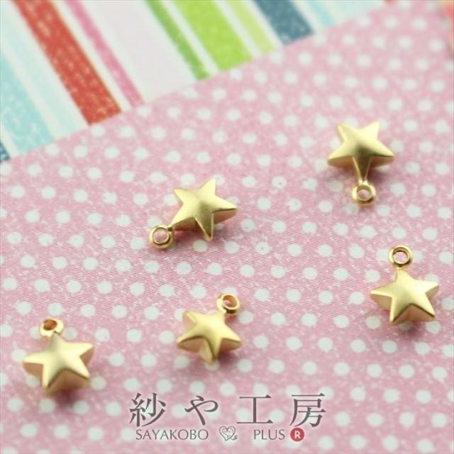 チャーム真鍮製 星 ぷっくりタイプ(約7x5mm)マッ...