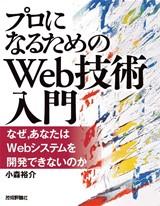 『プロになるためのWeb技術入門』——なぜ,あな...