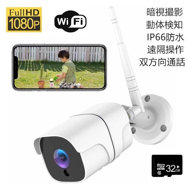 防犯カメラ 監視カメラ 1080P 200万画素 屋外 IP6...