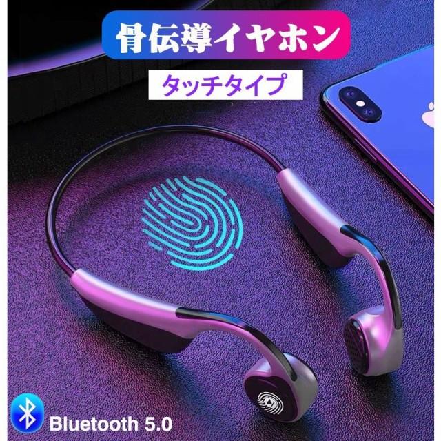 Bluetooth5.0 骨伝導イヤホン ヘッドホン スポー...