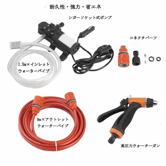 車用高圧洗浄機セット 高圧洗車ポンプ 車用クリー...