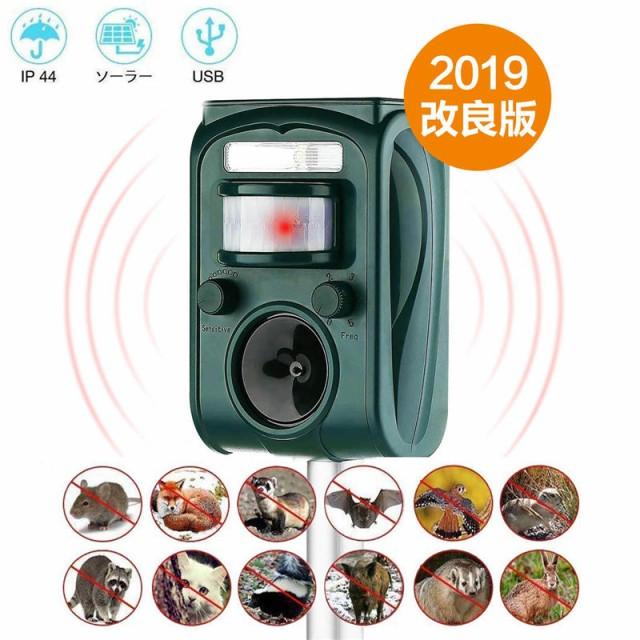 2021最新 動物撃退器 猫よけ 超音波 ソーラー USB...