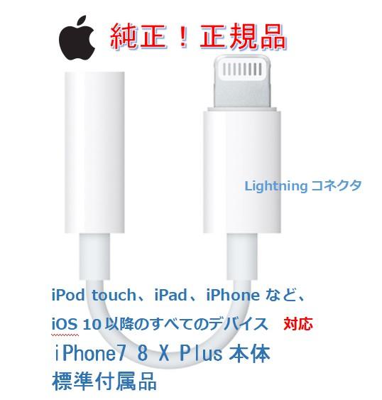 【24時間以内発送】未使用品Apple iPhone部品 純...