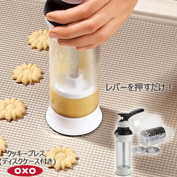 OXO オクソー クッキープレス(ディスクケース付き) 00011849[YY]クッキー 型抜き レバーを押すだけ ケース付きの12種類のディスク