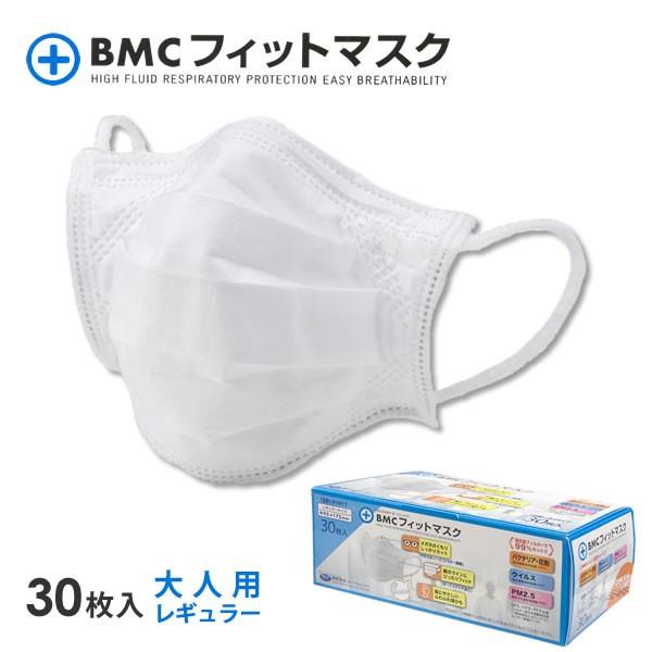 BMCフィットマスク 30枚入 レギュラー [ビーエム...